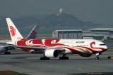 AIR CHINA BOEING 777 200 HKG RF IMG_0733.jpg