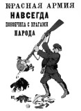 1921 - Red Army has finished off enemies of the people