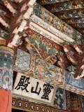Ryongsan Hall - Pohyon Temple.jpg