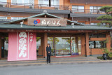 Judy in front of the Nunohan Hotel in Suwa-shi