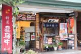Restaurant in Takayama