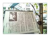 小津安二郎誕生の地 深川