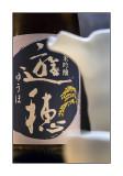味酒 かむなび 大阪
