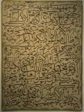 Istanbul Sakip Sabanci Museum May 2014 8805.jpg