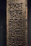Istanbul Turkish and Islamic Museum  2015 9514.jpg
