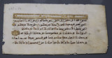 Istanbul Turkish and Islamic Museum Damascus Documents 2015 9480.jpg