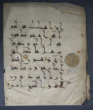 Istanbul Turkish and Islamic Museum Damascus Documents 2015 9487.jpg