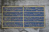 Istanbul Feyzullah Efendi medresesi 2015 9219.jpg