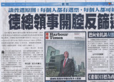 Front cover of Harbour Times in Apple Daily 10/1/14, with my portrait of the German Consul General
