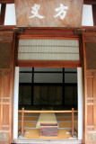 Door, Ryōan-ji, The Temple of the Dragon at Peace, Kyoto, Japan