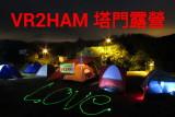 camping at Tap Mun
