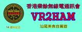 VR2HAM