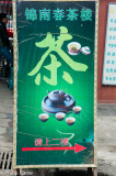 Tea house sign