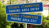 Symi Parking Area Signs