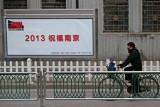 Nanjing Trip 2013