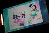 Beautiful China Vancouver Concert By Liu Yuan Yuan