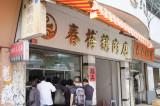 The Famous Chun Mei Stewed Goose