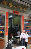 Piaoxiang Eating House