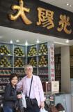Da Yang Guang (Big Sunshine) Local Products