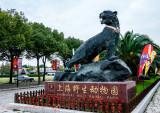 02 Shanghai Wild Animal Park