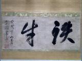 033_Tokyo_P5210310.JPG