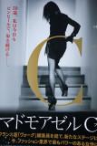092_Tokyo_Q20C3341.JPG