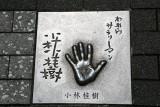 094_Tokyo_Q20C3354.JPG