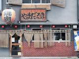 054_Kyoto_P5260670.JPG