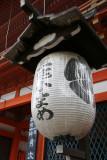 158_Kyoto_Q20C4377.JPG