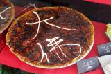 171_Kyoto_F66F5356.JPG