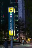 서울 동대문 Design Plaza 7