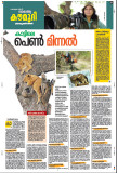 @Kerala KaumadiDaily-15-9-2013