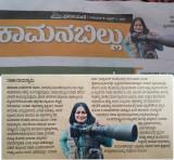@Prajavani Kannada daily newspaper