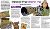 @NaiDunia Newspaper