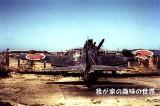 A6M5_Zer0-sen_surrender_Truk_1945-W