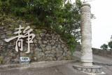 Kwun Yum Shan Summit
