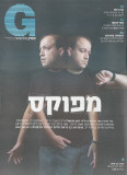 Globes - G Magazine 21.11.13
