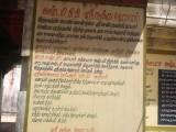 Pavithrothsavam photos from Nathankovil (Thirunandhipura Vinnagaram) held between 19th and 21st July