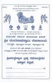 vijaya_rangasthala_rathothsavam