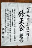 Calligraphy in the Daibutsuden, Todai-ji