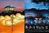 Posters in Nara