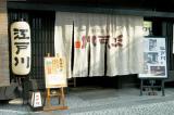 Japanese restaurant, Nara