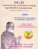 U.Ve. parAnkusAchAr Institute of Vedic Studies