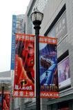 Peace Cinema, People's Square