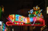 Nanjing Road at night...don't go too late...they turn the lights off