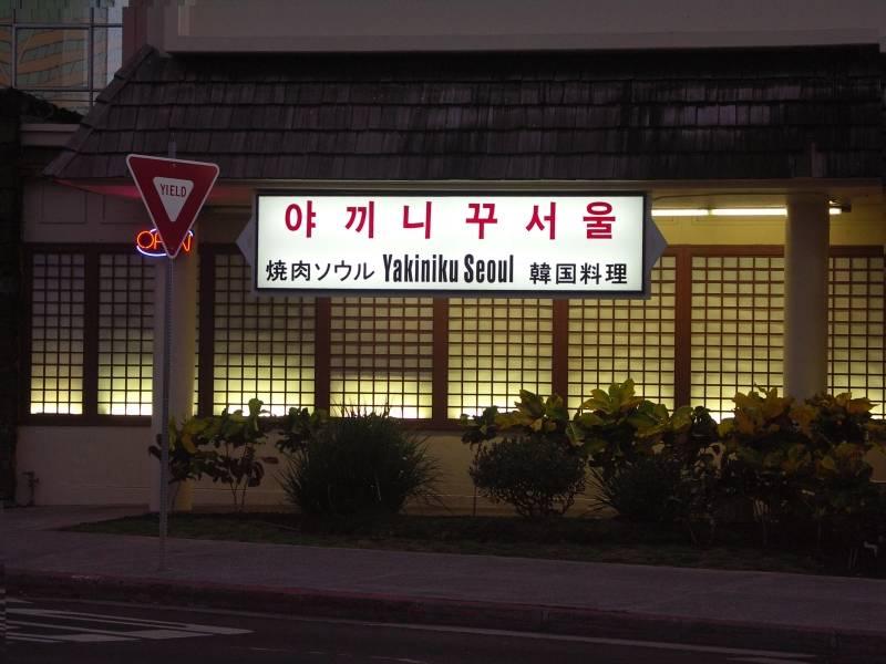 Yakiniku Seoul