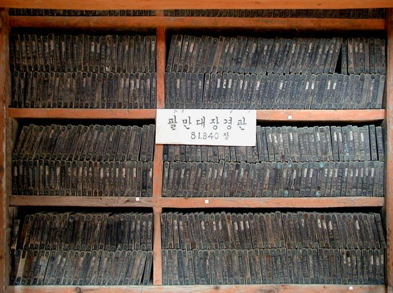 Buddhist Scripture Carved Wooden Block Storage