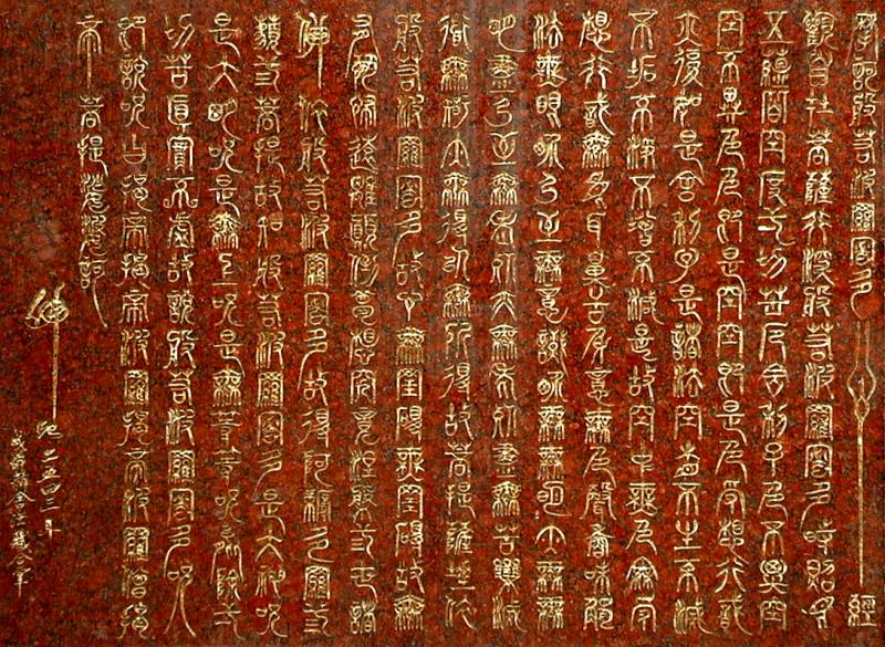 Buddhist Temple Stone Carving