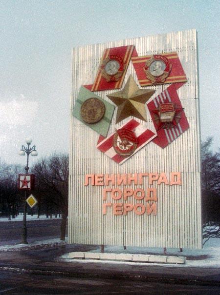 Leningrad - Gorod Geroi - Hero City, for surviving the German siege in WW2