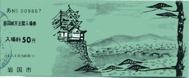 Kintai Castle ticket